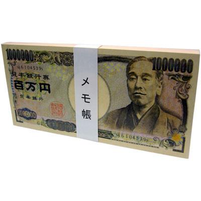 イオシス 百万円 メモ帳