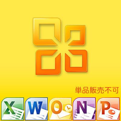 イオシス|【通販限定】 Microsoft Office Home and Business 2010 追加オプション【パソコン本体専用オプション】 (単品販売不可)