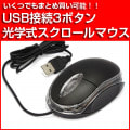 【手に収まる小型マウス】光学式USBスクロールマウス ブラック 【箱パッケージ】