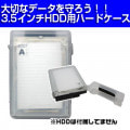 【大切なHDDを保管できる!】 HDDハードケース(3.5インチ用) 【HDDジャケット】