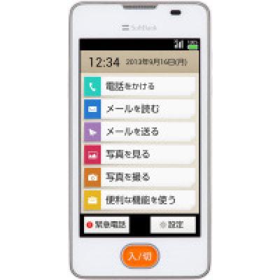 イオシス|SoftBank あんしんファミリーケータイ 204HW  White