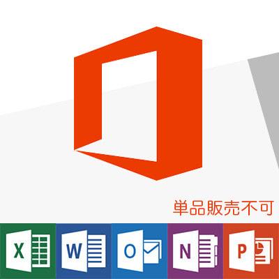 イオシス|【通販限定】 Office Home and Business 2013追加オプション【パソコン本体専用オプション】(単品販売不可)