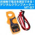 【非接触で電流をチェック】 デジタルクランプメーター MT87 【HOLD機能あり】