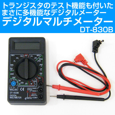 イオシス|【多機能測定】デジタルマルチメーター DT-830B【トランジスタhFE対応】