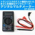 【多機能測定】デジタルマルチメーター DT-830B【トランジスタhFE対応】