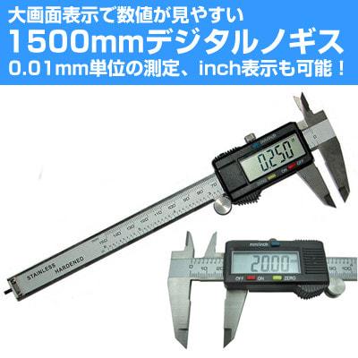 イオシス|【1/100mm単位で測定】 150mmデジタルノギス 【mm/inch切り替え可能】