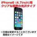 【画面が見やすいグレアタイプ】 iPhone6/6s(4.7)用 液晶保護フィルム 光沢タイプ