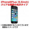 【画面が見やすいグレアタイプ】 iPhone6Plus/6sPlus(5.5)用 液晶保護フィルム 光沢タイプ