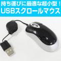 【超小型/巻き取りケーブル】 光学式USBスクロールマウス ブラック